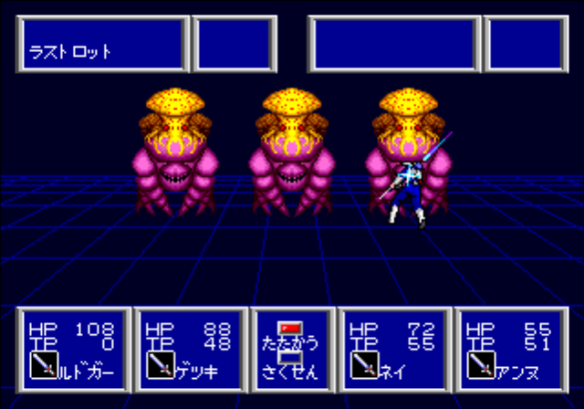 Phantasy Star II (1).png